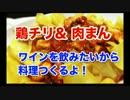【ゆっくり料理】鶏チリ&肉まん【ワイン飲みたい】