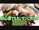第16位:初心者でもカンタンに作れる 回鍋肉