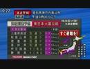 第44位:【修正版】【3連動】南海トラフ巨大地震シミュレーション thumbnail