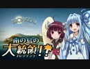 【VOICEROID実況】南の島のプレジデンテ! 09【トロピコ4】