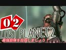 【LP2】LOST PLANET2で最強部隊を目指しましょう! #2【4人実況】