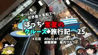 【ゆっくり】クルーズ旅行記 25 Allure of the Seas 避難訓練 ブラブラ
