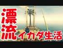 【実況】手作りイカダでサバイバル漂流生活 Raft 2日目