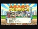 【芋畑】桃太郎電鉄2010 55年ハンデ戦part33【タイムシフト】