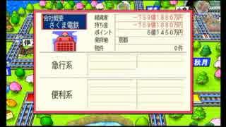 【芋畑】桃太郎電鉄2010 55年ハンデ戦part34【タイムシフト】
