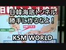 【KSM】韓国釜山市、日韓海底トンネル建設に向けた基礎研究を開始へ