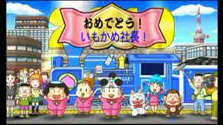 【芋畑】桃太郎電鉄2010 55年ハンデ戦part35(最終回)【タイムシフト】
