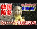 【韓国紙が日本を擁護】 ウィーン条約違反だ!韓国政府がなんとかしろ!