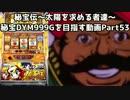 【パチスロ】秘宝伝 太陽を求める者達 秘宝DYM999ゲームを目指す Part53