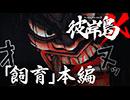 ショートアニメ『彼岸島X』#07【飼育】本編