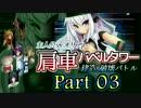 【MUGEN】主人公vsオリアレ 肩車バベルタワー建造&破壊バトル Part03