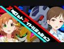 【メダm@s】メダロットアイドルミッションOP