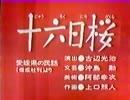十六日桜.cnb