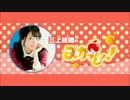 三上枝織のみかっしょ! 2017年1月12日放送分【ゲスト:西明日香ちゃん】