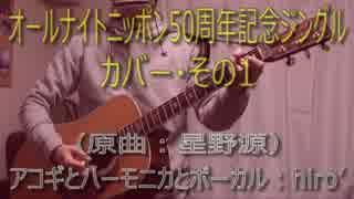 ①ヘビメタ?【AGアレンジ】星野源「ANN50周年記念ジングル」【演奏動画】