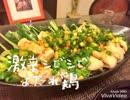 【飯テロ】男の晩酌 激辛痺れるヨダレ鶏&ビール
