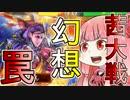 【未プレイ勢に】茜ちゃんの三国志大戦実況03【優しい?】