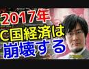 三橋貴明 C国経済は2017年に崩壊する。