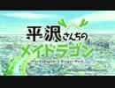 平沢さんちのメイドラゴン(OP差し替え - 夢の島思念公園)