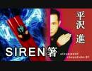 【平沢進】SIREN箸つくってみた
