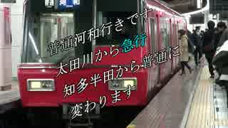 【名鉄】元旦早朝ダイヤ2 - 名鉄名古屋駅