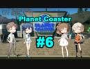 【CeVIO】楽しく作ろう遊園地 Pt. 06【Planet Coaster】