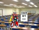 センター試験を受験するゼERO.mp2jinohaha
