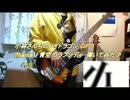 【小林さんちのメイドラゴン】ベース弾いてみた【青空のラプソディ】
