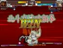 【MUGEN】第2回 真面目北斗VSカオス北斗!世紀末決戦Part11