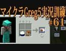 【Minecraft】生声実況!マイクラGreg5入れて実況訓練part61