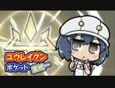 【霊統一】れいポケ3【ポケモンSM】