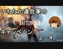 いちたか連合軍のBF1 キャンペーン2-4【ゆっくり実況】