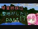 【Minecraft】琴葉姉妹は整地がしたいpart17【VOICEROID実況】