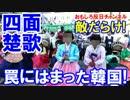 【韓国が罠に落ちた】 日本は不可逆的カード!中国はサードカード!