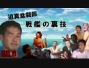 【WoWs】迫真盆栽部 戦艦の裏技.BB8