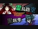 【東方】レジスタンスが幻想入り 19話【遊