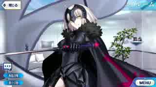 Fate/Grand Order マイルーム特殊会話ボイス集(No.93~No.117)