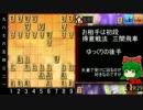 ガバ^5振り飛車党の将棋ウォーズ10切れ実況#05