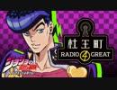 ジョジョの奇妙な冒険 ダイヤモンドは砕けない 杜王町RADIO 4 GREAT 第20回