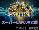 【MUGEN】スーパーCAPCOM大戦 Part8