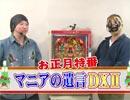【特番】マニアの遺言DXⅡ