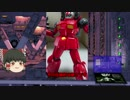 【ゆっくり解説】 1年戦争モビルスーツ解説part4 【機動戦士ガンダム】