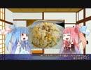 【VOICEROID劇場】ぐだぐだ琴葉【第2回『炒飯』】