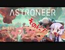 【ASTRONEER】 茜ちゃんが無人惑星をサヴァイヴ そのに【VOICEROID実況】