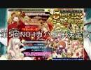 【千年戦争アイギス】第5回No.1ガバ王子決定戦【ガバ-1】