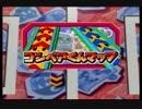 マリオパーティ3実況プレイ part21【真究極ノンケ対戦記】