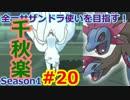 【ポケモンSM】全一サザンドラ使いを目指すレート!#20