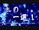主の一選!2016 ~ボカロ系生主が選ぶ傑作ボカロ動画集~