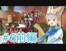 ✈【遊園地づくり実況】ゆっくりのPlanet Coaster 【第6話 前編】