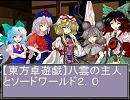 【東方卓遊戯】八雲の主人とSW2.0(再)2-3